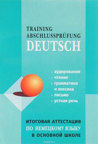 Training Abschlussprufung Deutsch / Итоговая аттестация по немецкому языку в основной школе
