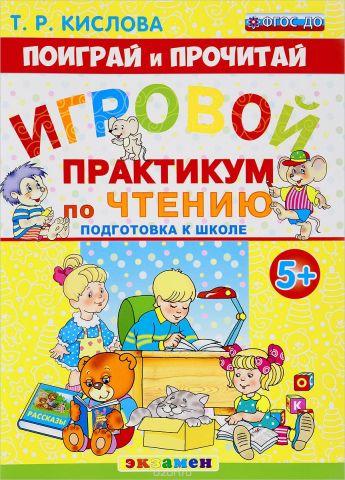 Поиграй и прочитай. Игровой практикум по чтению