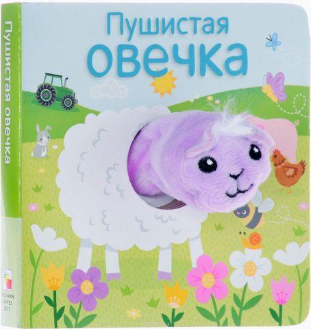 Пушистая овечка. Книжка-игрушка