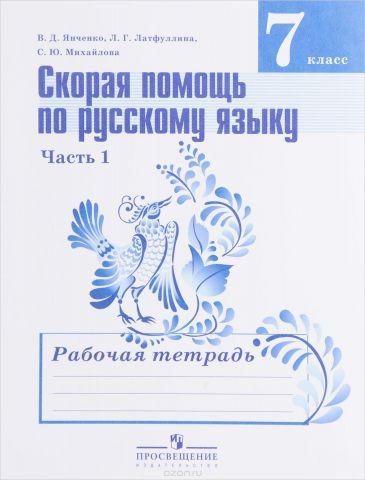 Скорая помощь по русскому языку. 7 класс. Рабочая тетрадь. В 2 частях. Часть 1
