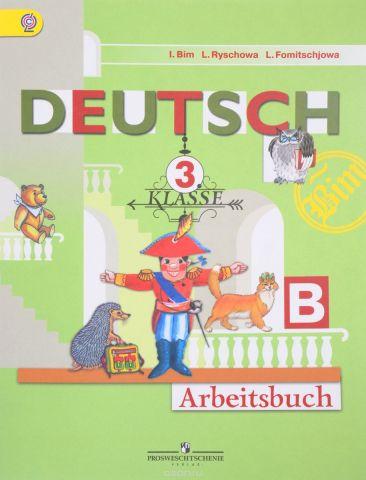 Deutsch 3: Arbeitsbuch / Немецкий язык. 3 класс. Рабочая тетрадь. 3 класс. Рабочая тетрадь. В двух частях. Часть Б