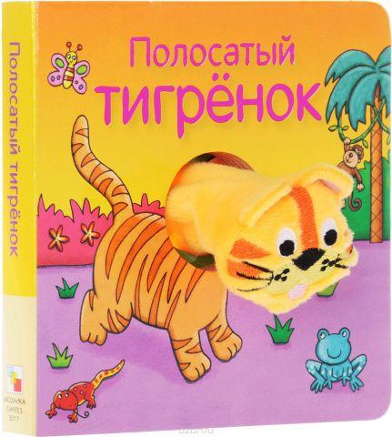 Полосатый тигренок. Книжка-игрушка