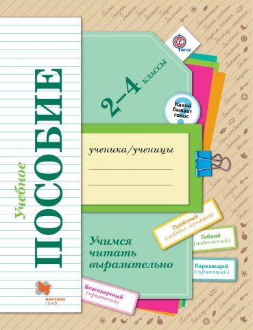 Учимся читать выразительно. 2-4классы. Учебное пособие