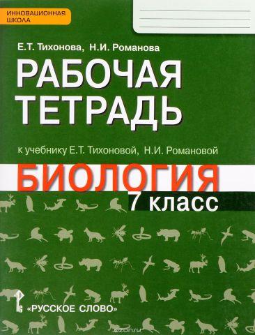 Биология. 7 класс. Рабочая тетрадь к учебнику Е. Т. Тихоновой, Н. И. Романовой