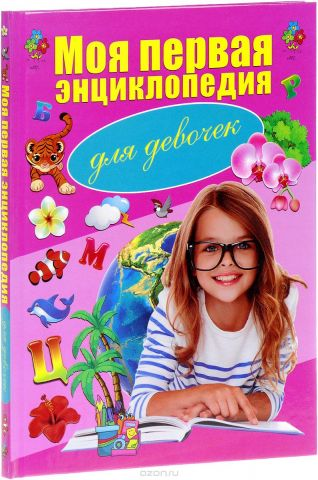 Моя первая энциклопедия. Для девочек
