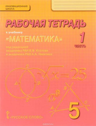 Математика. 5 класс. Рабочая тетрадь. В 4 частях. Часть 1