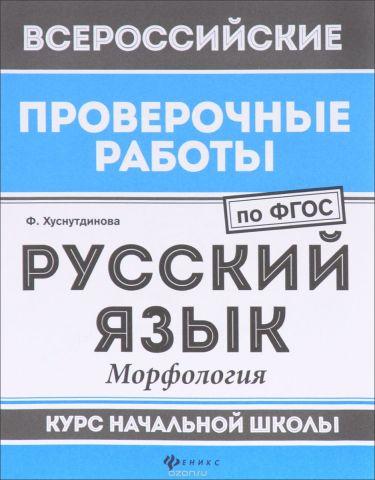 Русский язык. Морфология. Курс начальной школы