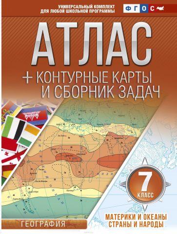 Материки и океаны. Страны и народы. ФГОС (с Крымом). 7 класс. Атлас, контурные карты