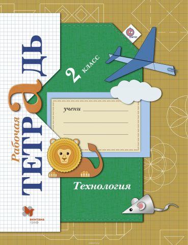 Технология. 2кл. Рабочая тетрадь. Изд.2
