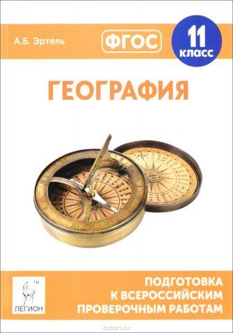 География. 11 класс. Подготовка к всероссийским проверочным работам