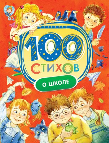 100 стихов о школе