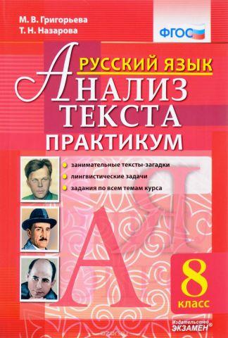 Русский язык. 8 класс. Анализ текста. Практикум