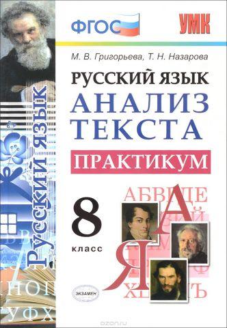 Русский язык. Анализ текста. 8 класс. Практикум
