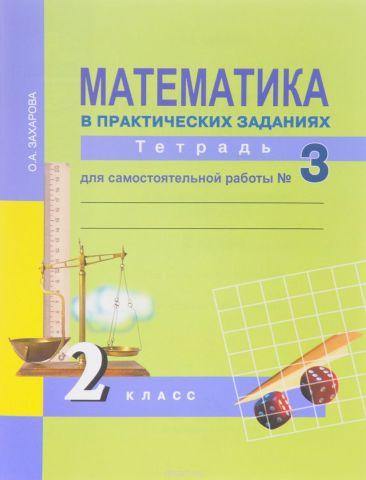 Математика в практических заданиях. 2 класс. Тетрадь для самостоятельной работы №3