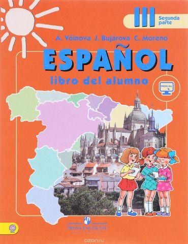 Espanol 3: Libro del alumno / Испанский язык. 3 класс. Учебник. В 2 частях. Часть 2