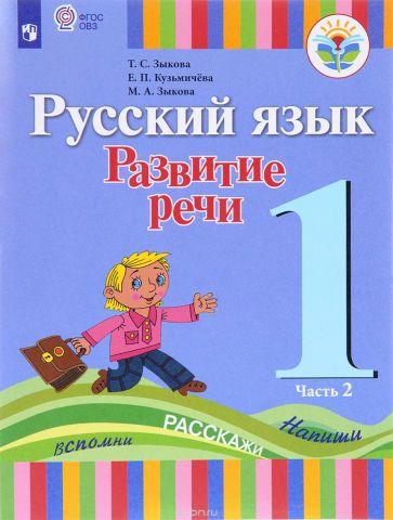 Русский язык. Развитие речи. 1 класс. В 2 частях. Часть 2. Учебник