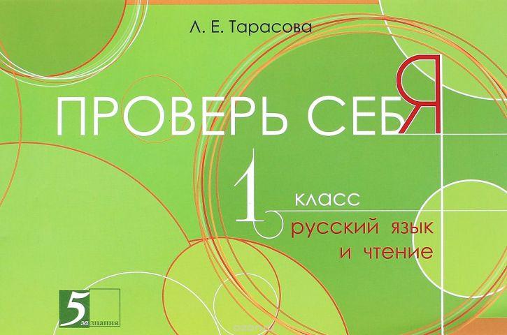 Русский язык и чтение. 1 класс. Проверь себя