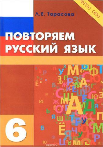 Повторяю русский язык. 6 класс