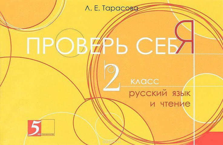 Русский язык и чтение. 2 класс. Проверь себя
