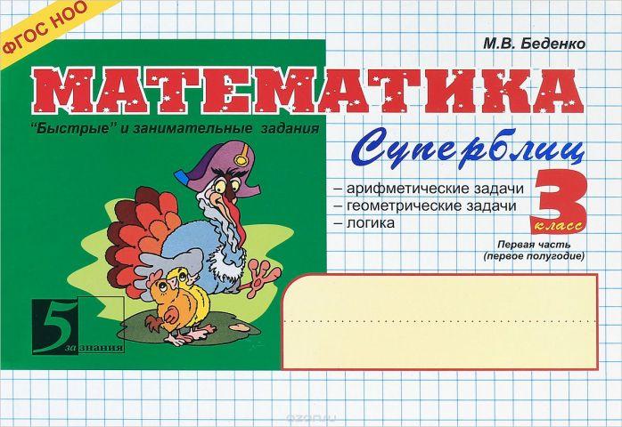 Математика. Суперблиц. 3 класс. 1 полугодие