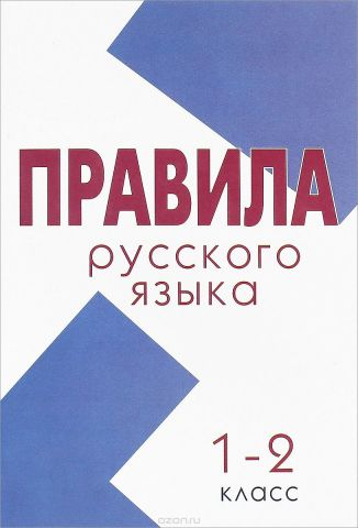 Русский язык. 1-2 класс. Правила