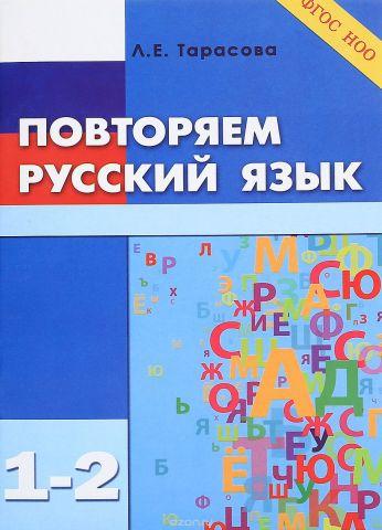 Повторяю русский язык. 1-2 класс