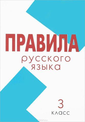 Русский язык. 3 класс. Правила. Учебное пособие