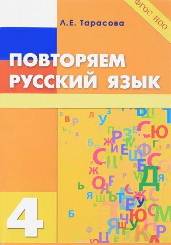 Повторяем русский язык. 4 класс