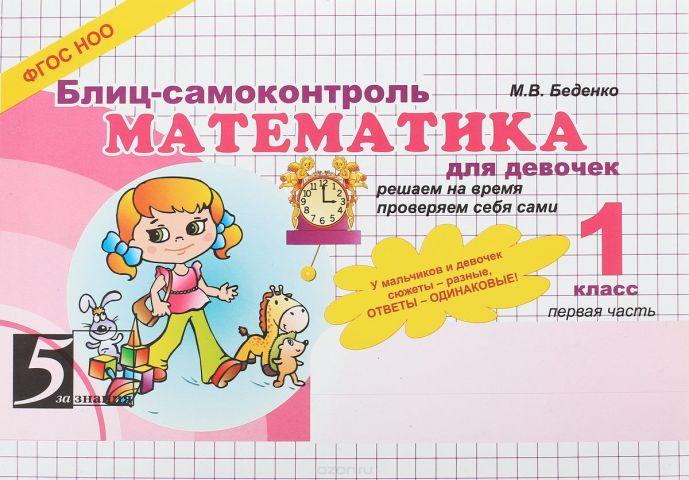 Математика. 1 класс. Блиц-самоконтроль для девочек. Учебное пособие. Часть 1