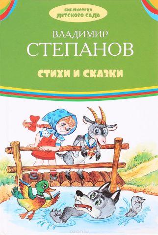 Владимир Степанов. Стихи и сказки