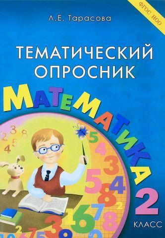 Математика. 2 класс. Тематический опросник