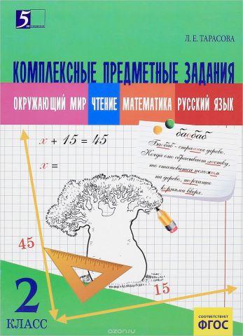 Окружающий мир, чтение, математика, русский язык. 2 класс. Комплексные предметные задания