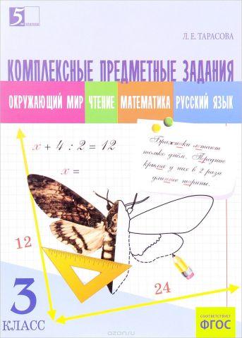 Окружающий мир. Чтение. Математика. Русский язык. 3 класс. Комплексные предметные задания