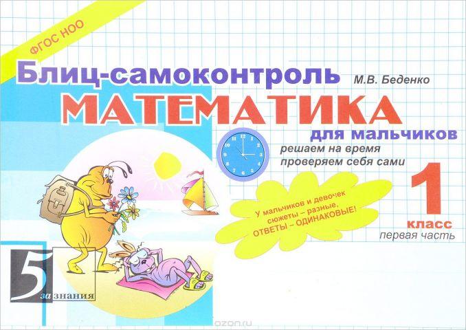 Математика. Блиц-самоконтроль для мальчиков. 1 класс. Часть 1