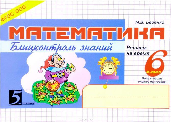 Математика. Блицконтроль знаний. 6 класс. 1 полугодие