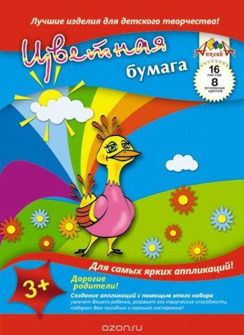 Апплика Цветная бумага Радуга Павлин 16 листов 8 цветов