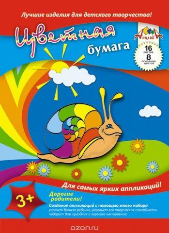 Апплика Цветная бумага Радуга Улитка 16 листов 8 цветов