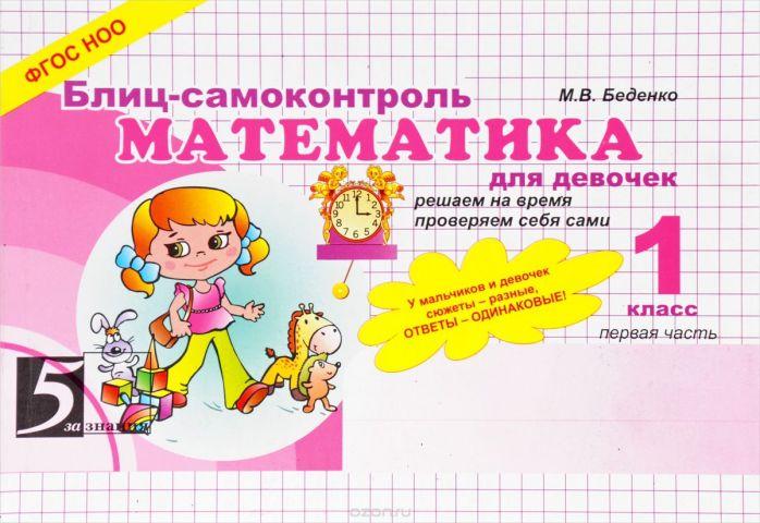 Математика. Блиц-самоконтроль для девочек. 1 класс. Часть 1