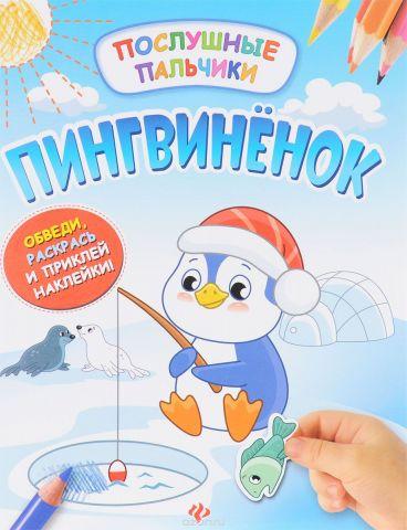 Пингвиненок. Развивающая книжка (+ наклейки)