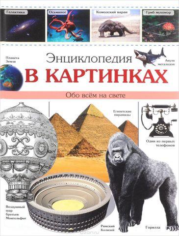 Энциклопедия в картинках