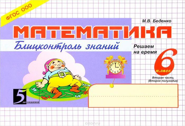 Математика. 6 класс. Часть 2 (2 полугодие). Блицконтроль знаний