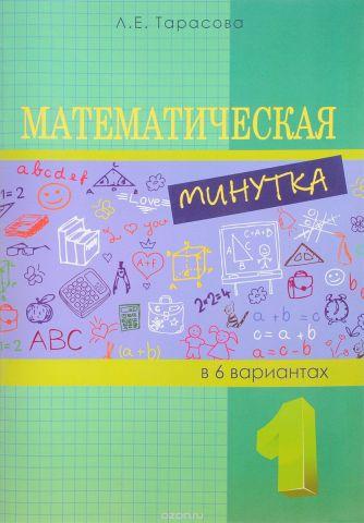 Математическая минутка. 1 класс. Разрезной материал в 6 вариантах