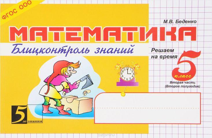 Математика. 5 класс. 2 полугодие. Блицконтроль знаний