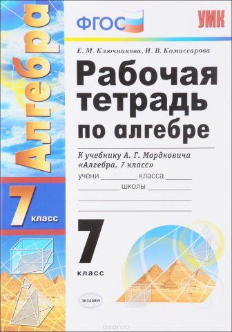 Алгебра. 7 класс. Рабочая тетрадь. К учебнику А. Г. Мордковича