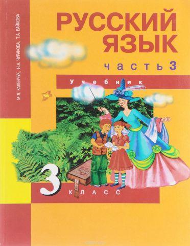 Русский язык. 3 класс. Учебник. В 3 частях. Часть 3
