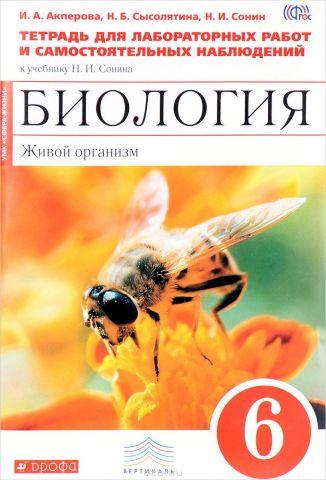 Биология. Живой организм. 6 класс. Тетрадь для лабораторных работ и самостоятельных наблюдений к учебнику Н. И. Сонина