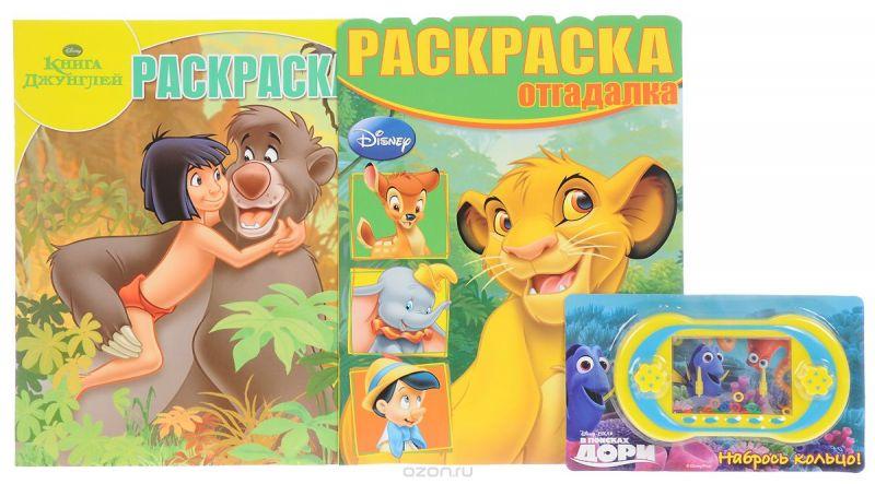 Дисней для малышей (комплект из 2 книг + игра Набрось кольцо)
