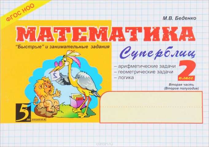 Математика. 2 класс. 2 полугодие. Суперблиц
