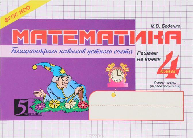 Математика. 4 класс. Часть 1 (1 полугодие). Блицконтроль знаний