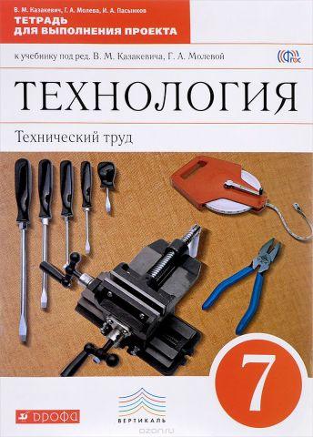 Технология. Технический труд. 7 класс. Тетрадь для выполнения проекта к учебнику под ред. В. М. Казакевича, Г. А. Молевой